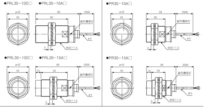 电感型接近开关prl30-15dp 圆柱形直流三线式 加长型