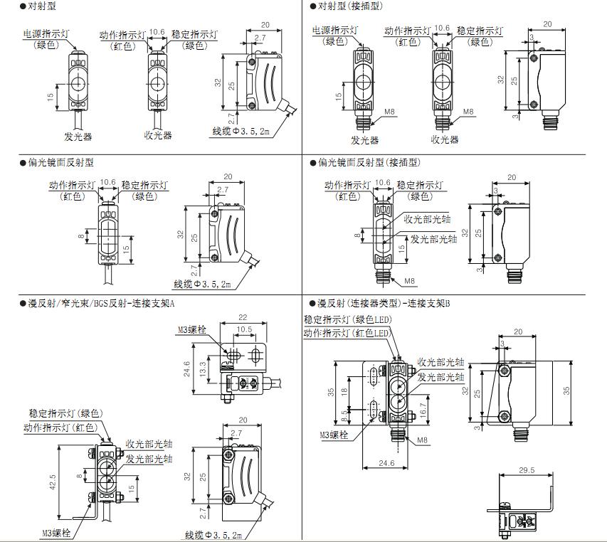 光电传感器 bj10m-tdt小型长距离光电传感器 检测距离10m 晶体管输出