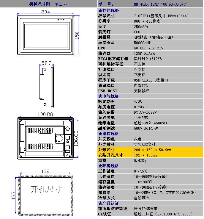 中达优控触摸屏plc一体机 7寸一体机mm-40mr-12mt-700