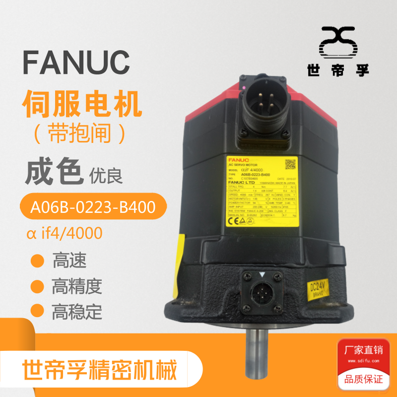 日本原装fanuc发那科伺服电机驱动器带抱闸a06b-0223