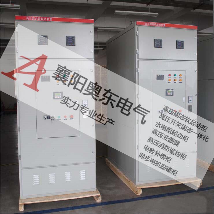 奥东电气专业生产各种高压软起动柜 高压固态软起动柜,高压水阻柜