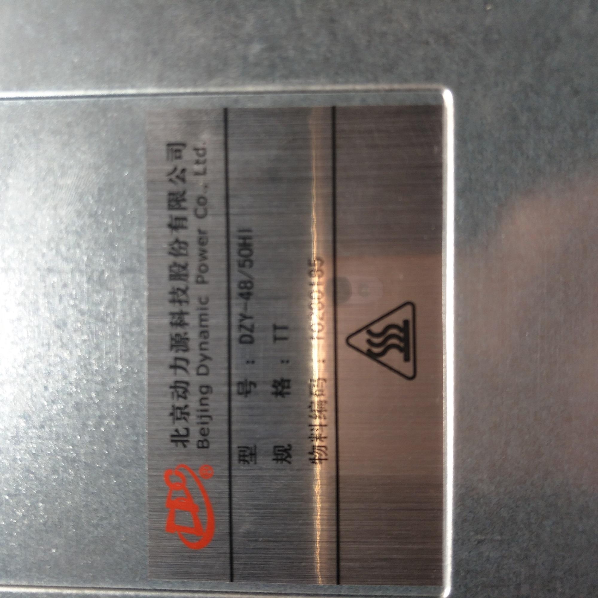 动力源dzy-48/50hi通信电源模块 动力源dzy-48-50hi整流模块