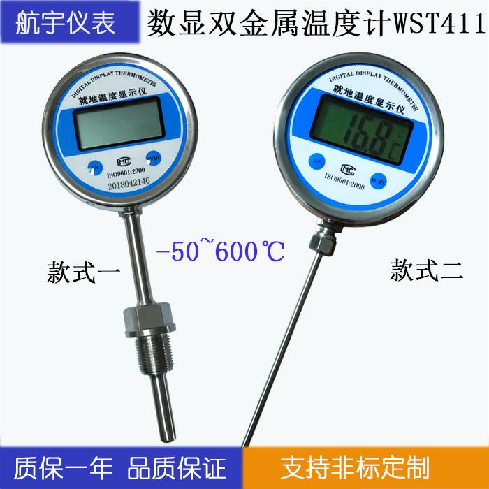 数显温度计 数字显示温度计wst411 数字式双金属温度计 测温-200~1200