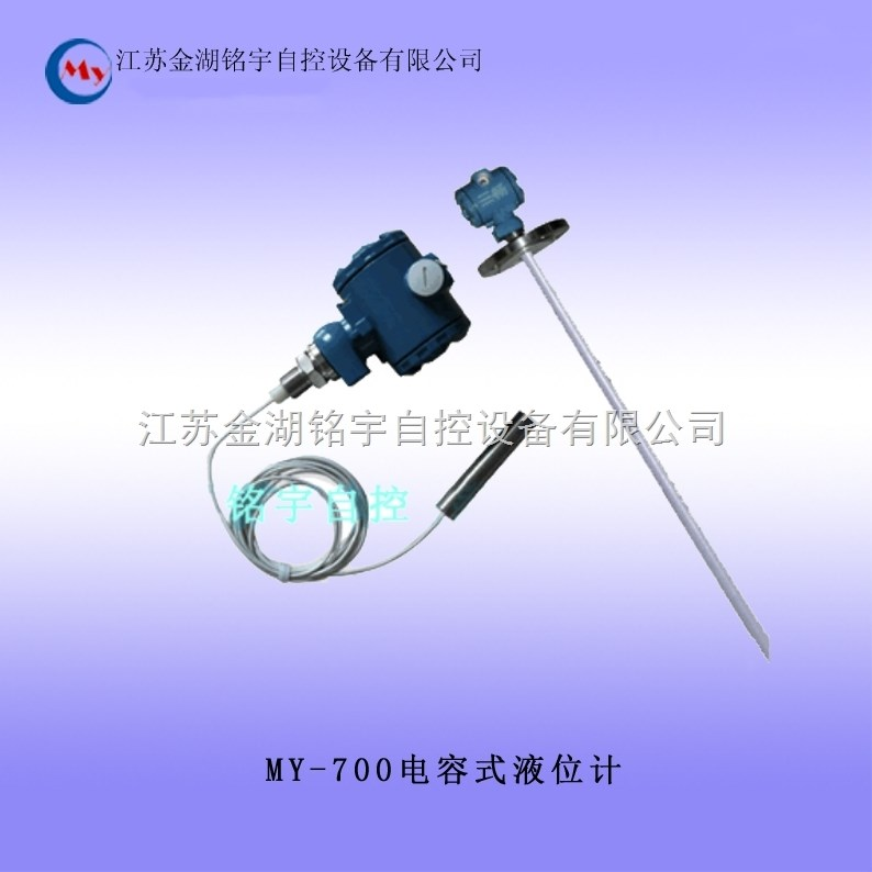 my-700电容式液位计