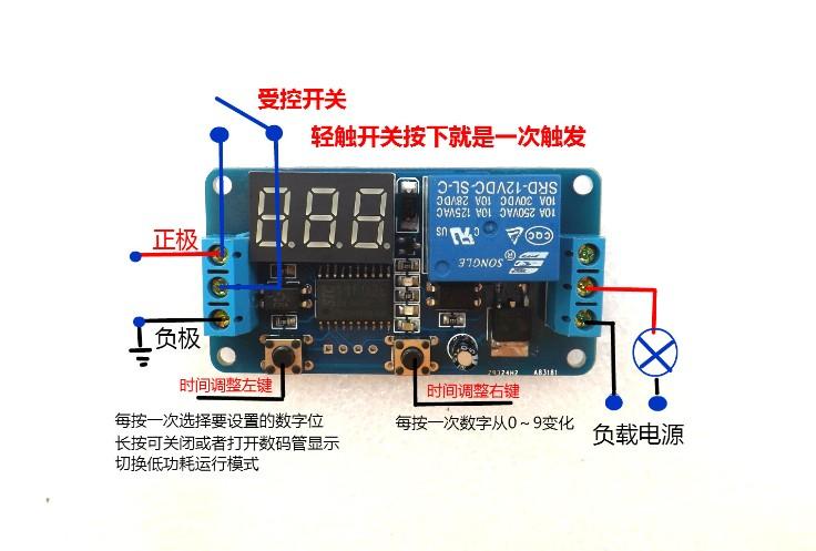 延时通断 接通 断开/继电器模块/循环延时/定时/自锁