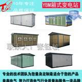西安YBM-1000KVA箱式变压器厂家