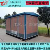 泰鑫YB-12-1000KVA箱式变压器