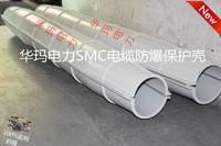 电缆中间防爆盒 SMC防爆盒 玻璃钢防爆壳
