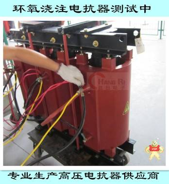 三相高压串联电抗器|CKSC-60/10-6%|环氧浇注电抗器 高压电抗器,串联电抗器,三相电抗器,环氧浇注电抗器,CKSC电抗器