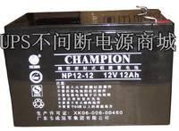 冠军蓄电池NP12-12 铅酸蓄电池 12V12AH eps直流屏电池 原装正品