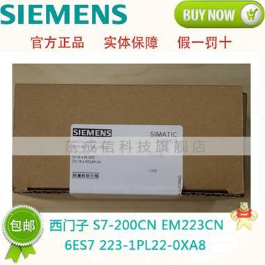原装正品西门子S7-200CN EM223CN 6ES7 223-1PL22-0XA8 数字量扩展模块 输入/输出 天津