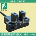 代理正品P+F倍加福GL5-L/28a/115槽形光电开关传感器