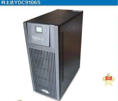 科士达YDC9106S