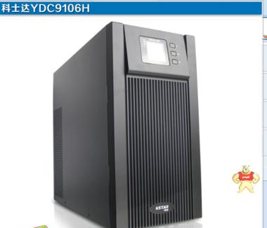 科士达YD9106H