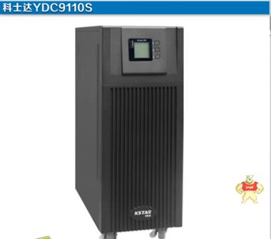 科士达YDC9110S