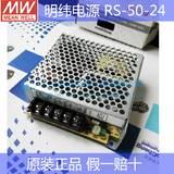 台湾明纬电源 RS-50-24 50W 24V 2.2A 单路输出 明纬开关电源 假一罚万 大量现货