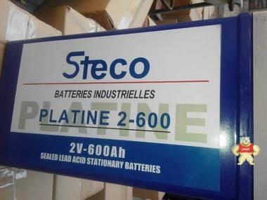 Steco法国时高蓄电池PLATINE2-600 2V-600Ah价格