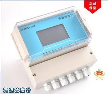 厂家直销 在线污泥浓度计 悬浮物浓度分析仪 测量仪 质量保证