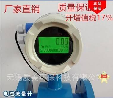 流量计,电磁流量计,防腐型,锂电池供电,一体型,智能型