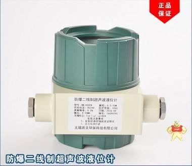 高精度二线制 防爆型分体式超声波液位计 可定制包邮