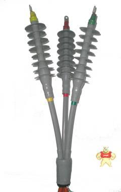10kv户外三芯冷缩终端头、冷缩电缆附件