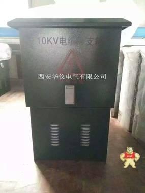 10KV高压电缆分支箱