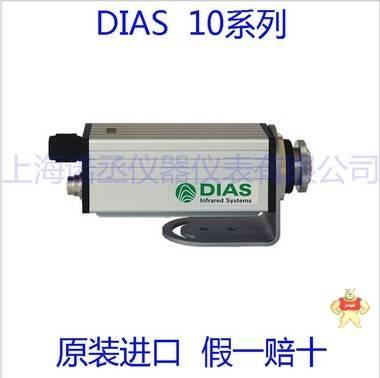 德国DIAS 帝艾斯 DS10N 单色红外测温仪  最高可达3750°C  500~3000