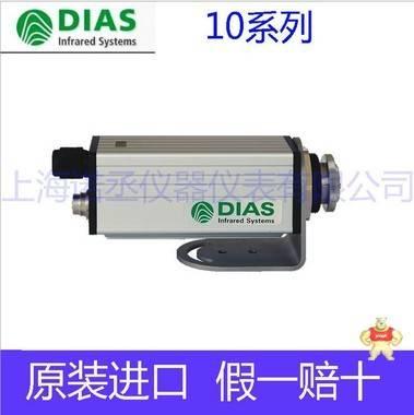 德国DIAS一级代理 DGE10N 短波低温 红外测温仪 温度范围100~1200 °C