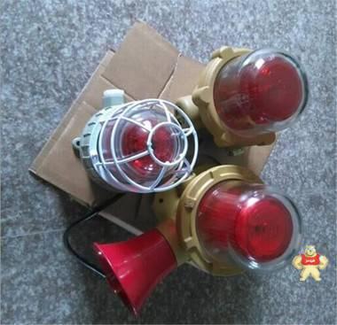 BBJ防爆声光报警器,12V 24V 36V 220
