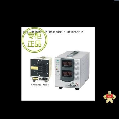 泽丰盛RS1303DF-P四位数显直流稳压电源、30V3A可调电源