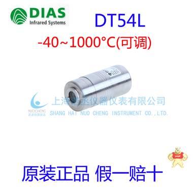 DIAS DT54L系列 红外测温仪 双激光瞄准 -40~1000°C(可调) 高低温可测 DT54L