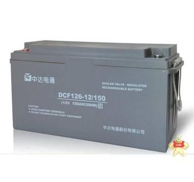 中达阳光蓄电池 免维护12V150AH