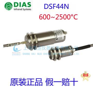 DSF44N系列 光纤红外测温仪 600~2500°C 数字四线制光纤红外测温仪 DSF44N
