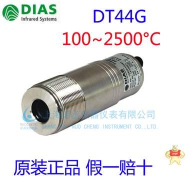 玻璃专用型红外测温仪 DT44G DT44GH 数字式红外测温仪 100~2500°C 德国DIAS