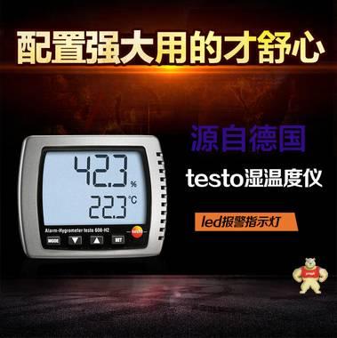 德图 testo 608-H1 温湿度表 德国德图温湿度表Testo608-H1数字式温湿度计 德图 testo 608-H1 温湿度表,德国德图温湿度表Testo608-H1,数字式温湿度计