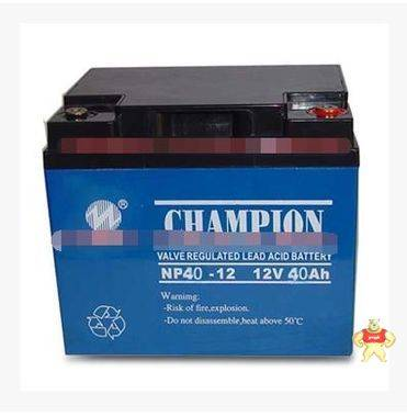 NP40-12 广东志成冠军蓄电池 CHESHING电池 12V40AH 厂家直销