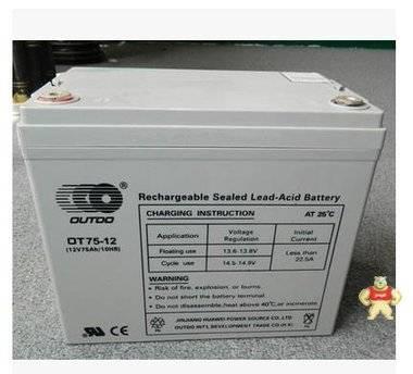 奥特多蓄电池12V75AH 奥特多OT75-12蓄电池 UPS蓄电池 原装正品