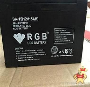 美国RGB蓄电池BA-15现货供应RGB蓄电池12v15ah正品保证