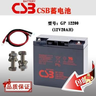 台湾希世比CSB GP12200 12v20AH 原装正品蓄电池 UPS专用蓄电池