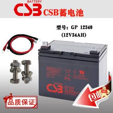 台湾希世比CSB GP12340 12V34AH 原装正品蓄电池 UPS专用蓄电池