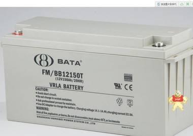 上海鸿贝BABY蓄电池FM/BB12150T(12V150AH/20HR)原装正品供应