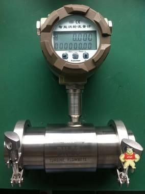 智能涡轮流量计  机油流量计  热水流量计  汽油流量计  齿轮油流量计厂家