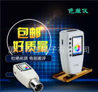 精密便携式色差仪颜色品质控制配色测色计分光测色仪色差检测仪