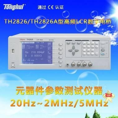 高频数字电桥TH2826 TH2826ALCR数字电桥 LCR数字电桥测试仪