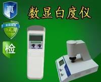 便携式白度计/WSB-1白度测试仪/白度检测仪数显台式白度仪WSB-2