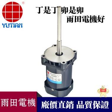 60W长轴电机,60W耐高温电机,60W耐低温电机