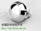 供应16MM防水按钮开关平面不锈钢金属按钮开关/西普