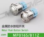 供应 自锁式 防水金属按钮开关 16MM 球头 不锈钢 CMP/西普开关
