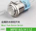 高面16MM不锈钢 单刀自锁式 防水金属按钮开关 启动按钮