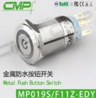 供应19MM金属防水按钮开关 环形带灯+电源符号透光 自锁开关CMP